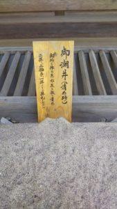 志賀海神社御潮井(清め砂)