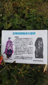 原城跡天草四郎案内版