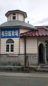 長田鉱泉場建物