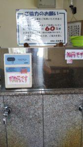 長田鉱泉場100円