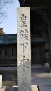 宗像大社石碑