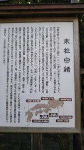 宗像大社由緒