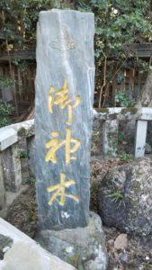 宗像大社ご神木石碑
