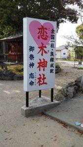 恋木神社看板