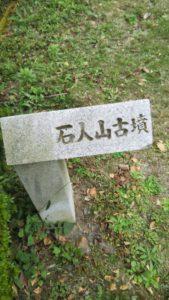 石人山古墳標識