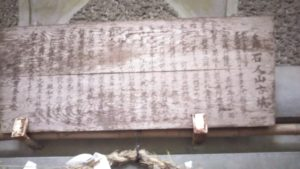 石人山古墳石棺表札