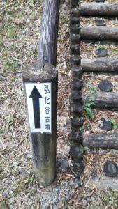 弘化谷古墳階段矢印