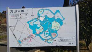 浦山公園案内板