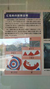 浦山古墳館展示