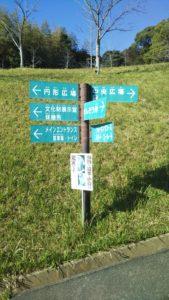 浦山公園矢印