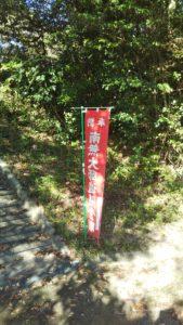 浦山6号墳神社のぼり