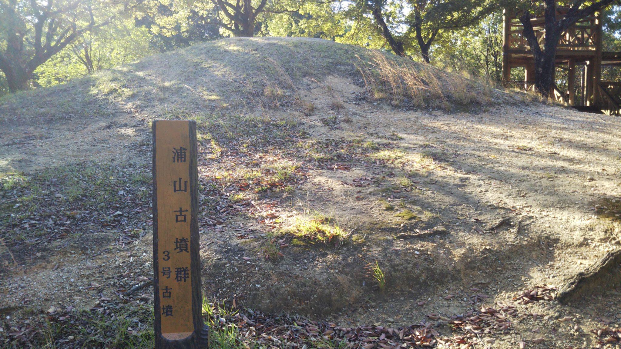浦山公園トップ