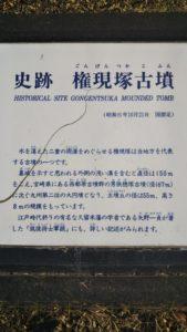 権現塚古墳説明2