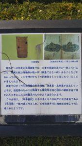 御塚古墳説明2