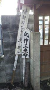 玉垂命神社看板