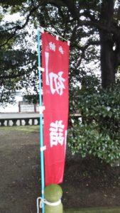 諏訪神社初詣のぼり