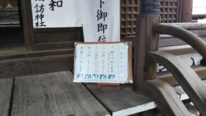 諏訪神社参拝方法