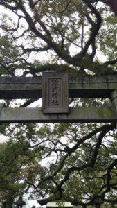 諏訪神社鳥居2