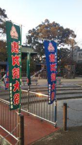 恵比寿大祭