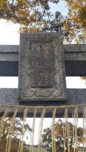 諏訪えびす神社鳥居2