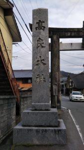 高良大社第一鳥居石碑