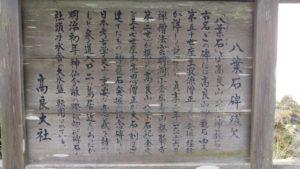 八葉石碑説明