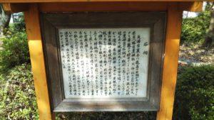豊姫神社説明