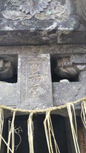 豊姫宮表札