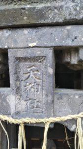 豊姫神社天神社