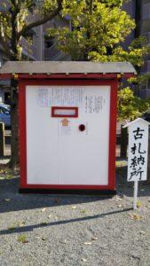 久留米諏訪神社古札納所