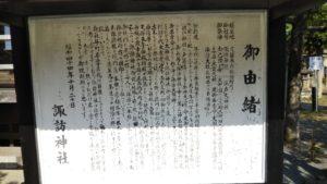 久留米諏訪神社由緒