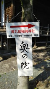 久留米諏訪神社奥の院