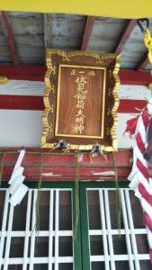 久留米源九郎稲荷神社3