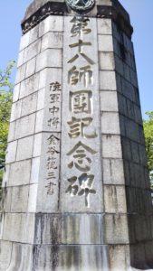 諏訪野町公園慰霊碑
