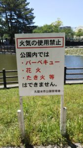 諏訪野町公園禁止事項