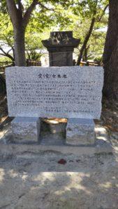 諏訪野町公園堂女木碑