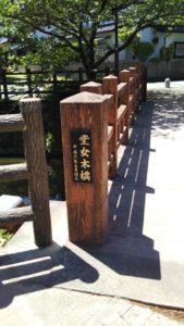 諏訪野町公園堂安木橋