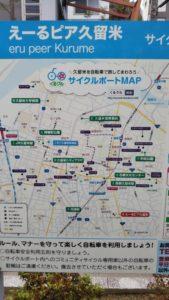 久留米レンタサイクル地図