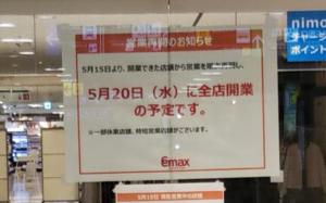 エマックス20日から営業再開