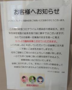 西鉄久留米カフェティ休業
