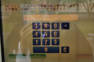 久留米レンタサイクル携帯番号