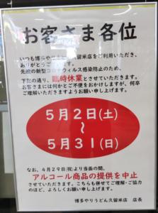 西鉄久留米駅博多やりうどん貼り紙