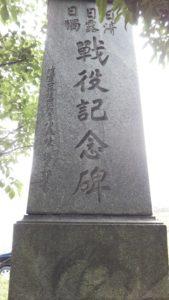 諏訪野戦後記念碑
