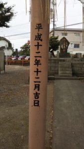 十三塚神社鳥居