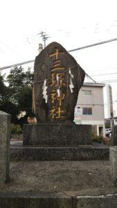 十三塚神社石碑