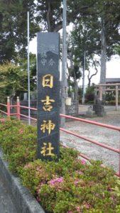 国分日吉神社碑