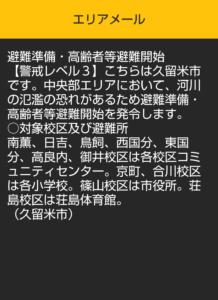 久留米エリアメールレベル3
