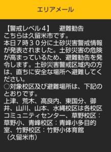久留米エリアメールレベル4