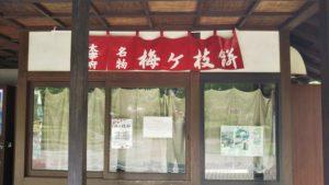 石橋文化センター梅が枝餅