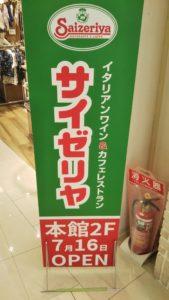 saizeriyakurume